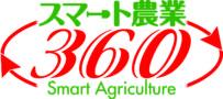 スマート農業360|ICTやIoT などのセンシング技術を駆使して農業現場を『見える化』するメディア