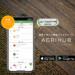 個人農家向け栽培管理アプリ「Agrihub」がJA全農「Z-GIS」へ向けたサービスを開始